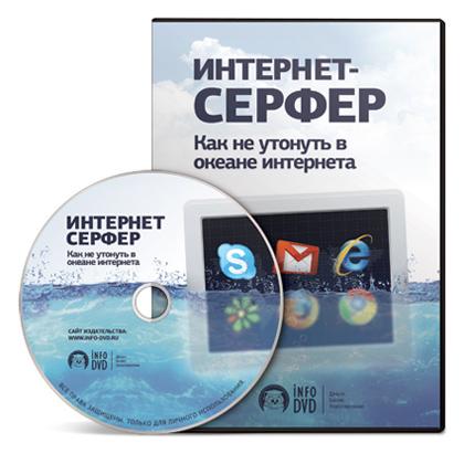 Видеокурс «Интернет-Серфер: Как не утонуть в океане Интернета?» со скидкой 620 рублей!