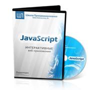 Видеокурс «JavaScript - Интерактивные веб-приложения»