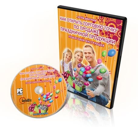 Видеокурс «Как открыть точку по продаже праздничной продукции». Артем Дмитриев