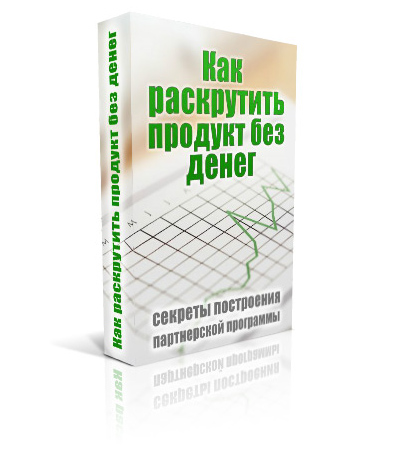 Видеокурс «Как раскрутить продукт без денег?». Игорь Петрунин