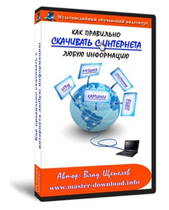 Скидка 300 рублей на видеокурс «Как правильно скачивать с Интернета любую информацию?»