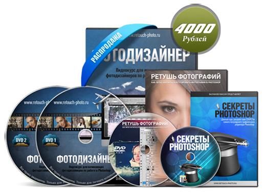 Комплект обучающих видеокурсов по Photoshop со скидкой 850 рублей. Максим Басманов