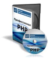 Видеокурс «Профессионал PHP»