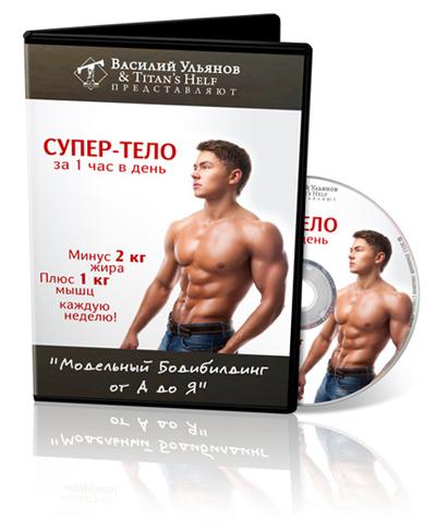 Видеокурс «Супер тело за 1 час в день» от Василия Ульянова снова в продаже!