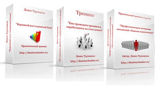 ТРИ тренинга Дениса Турченкова по цене ОДНОГО!