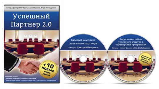 Скидка 30% на видеокурс «Успешный партнер 2.0». Дмитрий Печеркин