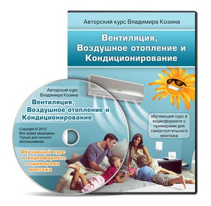 Видеокурс «Вентиляция, Воздушное отопление и Кондиционирование дома» со скидкой 990 рублей