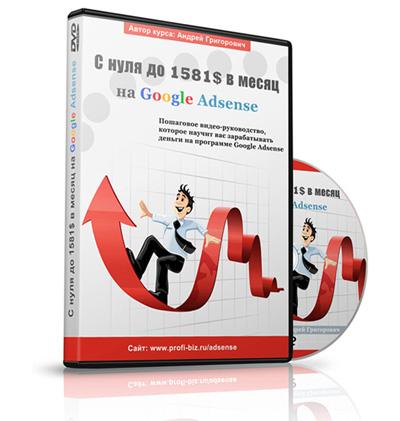 Видеокурс «С нуля до 1581$ в месяц на Google Adsense» со скидкой 500 рублей. Андрей Григорович
