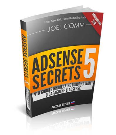 Книга «ADSENSE SECRETS 5 - Что Google никогда не Говорил Вам о заработке с Adsense?» Джоэла Комма