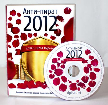 Видеокурс «Анти пират 2012. Конец света пиратов». Евгений Смирнов
