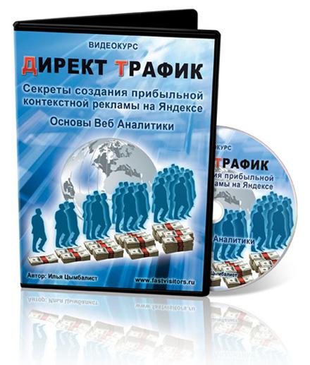 Купить видеокурс «Директ Трафик» Ильи Цымбалиста со скидкой 40%