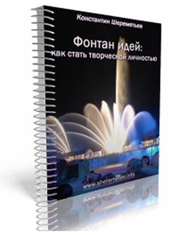 Отзывы на книгу Константина Шереметьева «Фонтан идей: как стать творческой личностью?»