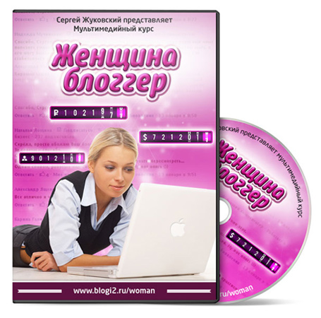 Курс «Женщина блоггер». Сергей Жуковский