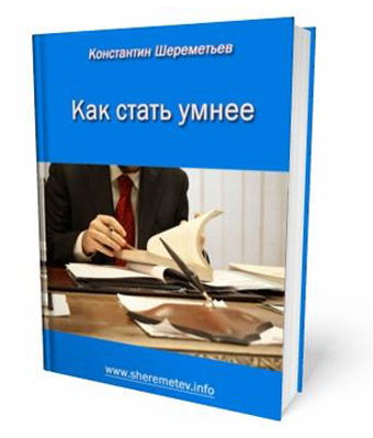 Отзывы на книгу Константина Шереметьева «Как стать умнее?»