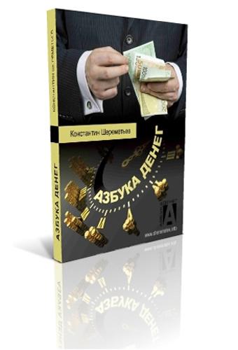 Отзывы на аудио-курс Константина Шереметьева «Азбука денег»