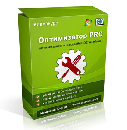 Видеокурс «Оптимизатор PRO». Сергей Михалевич