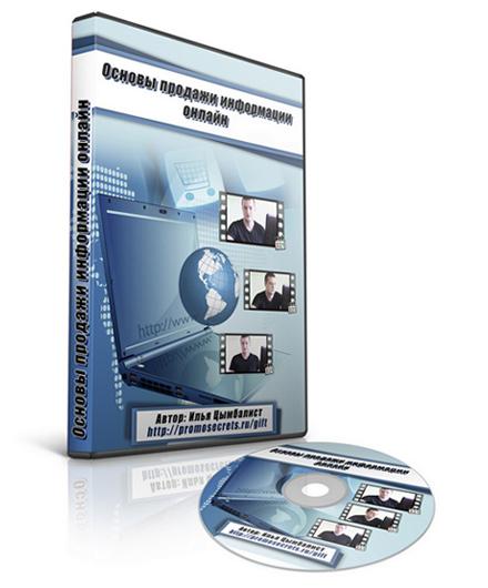 Подарочный видеокурс «Основы продажи информации онлайн» БЕСПЛАТНО! Илья Цымбалист