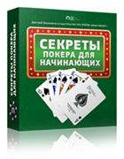 Скачать бесплатно видеокурс «Секреты покера для начинающих!»