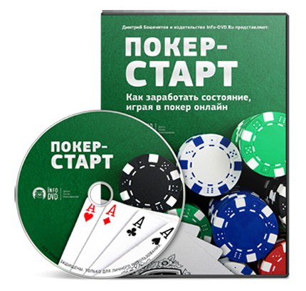 Видеокурс «Покер-Старт: Как заработать состояние, играя в покер онлайн». Дмитрий Бошенятов и Издательство Инфо-ДВД