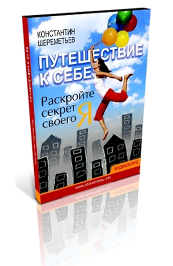 Отзывы на курс Константина Шереметьева «Путешествие к себе»
