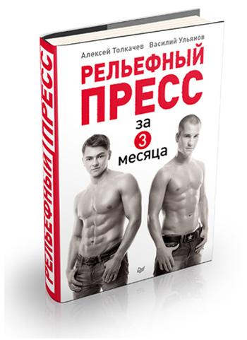 Книга «Рельефный пресс за 3 месяца» от Василия Ульянова и Алексея Толкачева