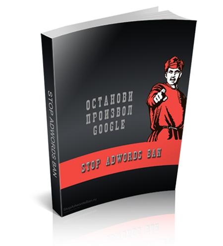 Книга «Как избежать бана (блокировки) от Гугл Эдвордс (Google Adwords)?» со скидкой 30$