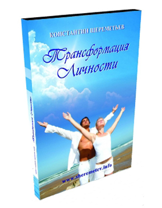 Тренинг Константина Шереметьева «Трансформация личности»