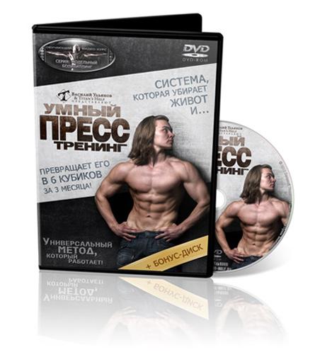 Отзывы на тренинг Василия Ульянова «Умный пресс тренинг»