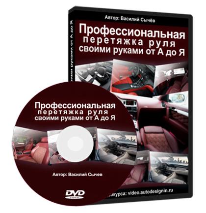 Видеокурс «Профессиональная перетяжка руля своими руками от А до Я» - Василий Сычев