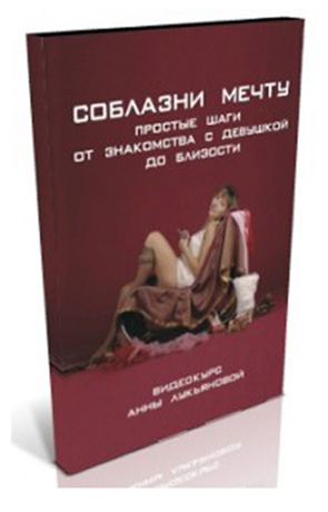 Видеокурс «Соблазни мечту 2.0» со скидкой 1000 рублей! Анна Лукьянова