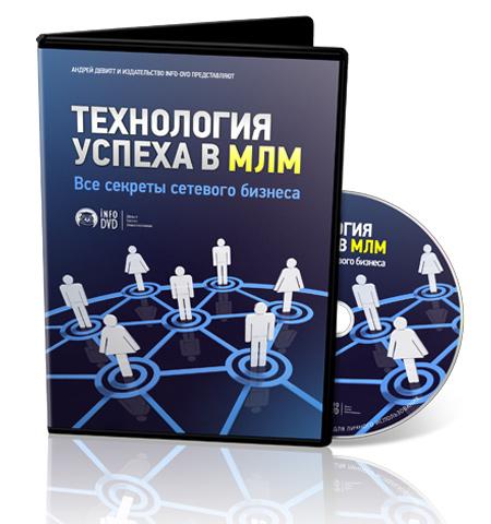 Скачать видеокурс «Технология успеха в МЛМ». Издательство Инфо-ДВД