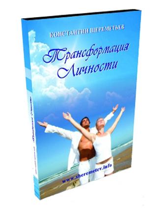 Тренинг «Личностная Трансформация» - второй поток. Константин Шереметьев