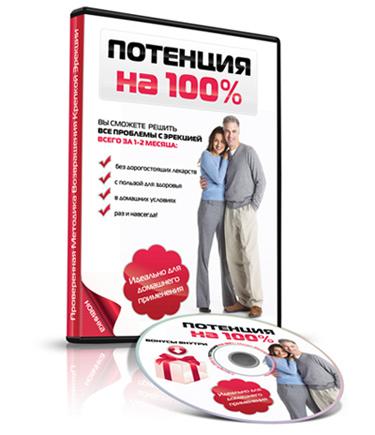Отзывы на курс Михаила Васильева «Потенция на 100%!»