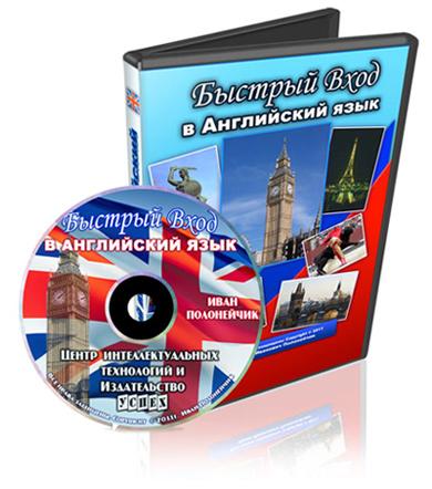 Видеокурс Ивана Полонейчика «Быстрый вход в английский язык»