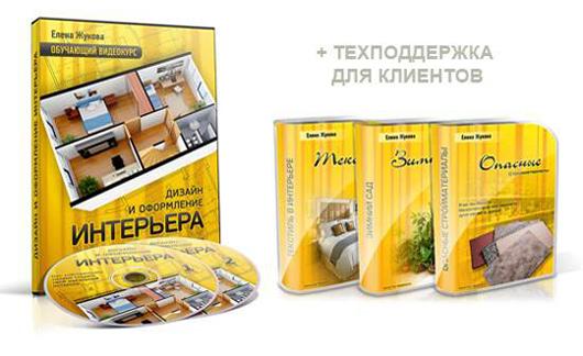 Бонусы к видеокурсу «Дизайн и оформление интерьера» - Елена Жукова