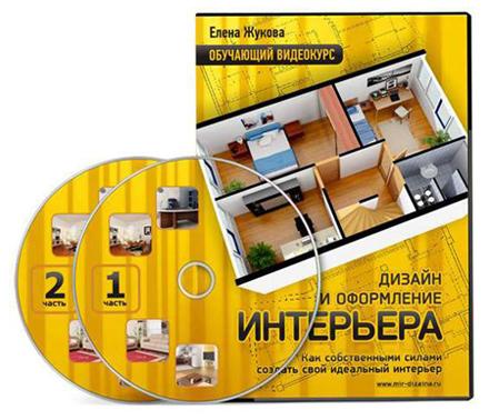 видеокурс «Дизайн и оформление интерьера» - Елена Жукова
