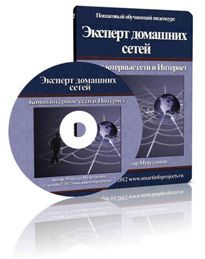 видеокурс «Эксперт домашних сетей» - Ильдар Мухутдинов