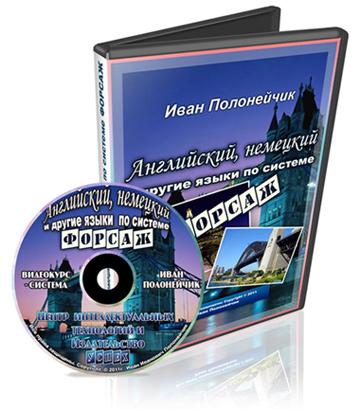 Видеокурс Ивана Полонейчика «Английский, немецкий и др. языки по системе Форсаж»