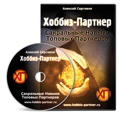 Видеокурс «Хоббиз-Партнер: Сакральные тайны топовых партнеров» поступил в продажу - Алексей Сергиеня