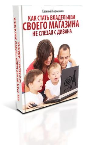 Книга «Как стать владельцем своего магазина, не слезая с дивана?» - Евгений Ходченков