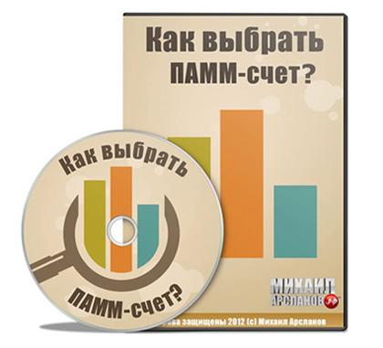 Видеокурс «Как выбрать ПАММ-счет?» - Михаил Арсланов