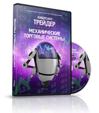 видеокурс «Киберсант-Трейдер: Механические торговые системы» - Евгений Стриж и Инфо-ДВД