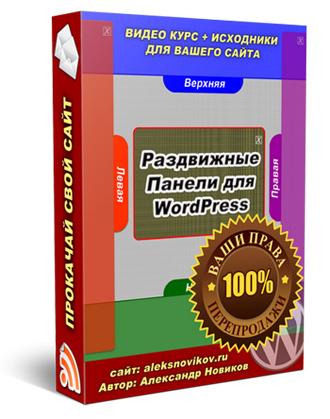 видеокурс «Раздвижные панели для WorPress» - Александр Новиков