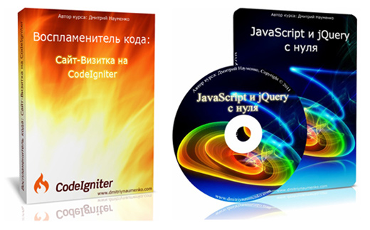 Видеокурс «Сайт-Визитка на CodeIgniter» и «JavaScript и jQuery с нуля!» - Дмитрий Науменко