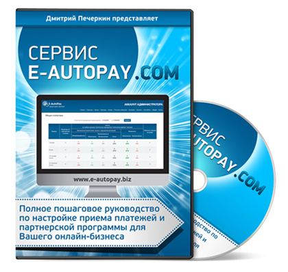 видеокурс «СЕРВИС E-AUTOPAY.COM» - Дмитрий Печеркин