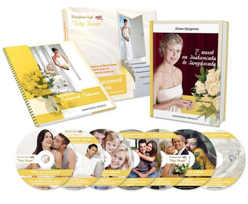 Программа «Школа успешной невесты или 7 шагов от знакомства до замужества» - Юлия Щедрова