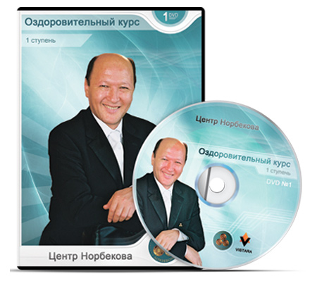 Оздоровительная система Норбекова доступна на диске!