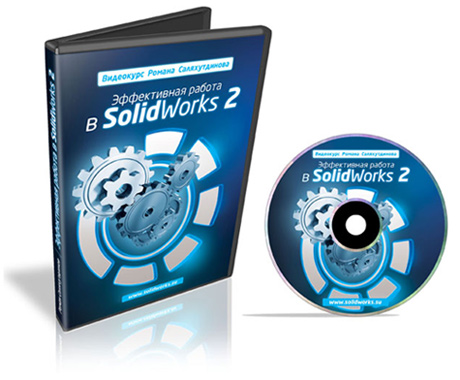 Видеокурс «Эффективная работа в SolidWorks 2» - Роман Саляхутдинов