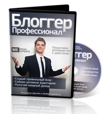 Видеокурс «Блоггер-Профессионал» от Владимира Дручина