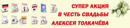 Комплект курсов и тренингов по личностному росту от Алексея Толкачева